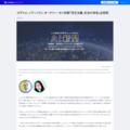 ユヴァル・ノア・ハラリ、オードリー・タン対談「民主主義、社会の未来」全和訳 | AI新聞 | エクサコミュニティ