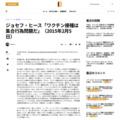 ジョセフ・ヒース「ワクチン接種は集合行為問題だ」(2015年2月5日) — 経済学101