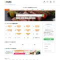 【EPARK】人気施設の予約・順番受付サイト