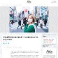 戸田真琴が母の姿と重ね思う「女の値札をはがされる日」の自由 - コラム : 北欧カルチャーマガジン Fika(フィーカ)