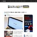 Chromeブラウザが隠し持つ、最強の「迷惑ソフト」発見ツール | Forbes JAPAN(フォーブス ジャパン)