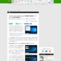 【特集】「Windows 10 April 2018 Update」の新機能と改善を探る ~タイムラインや近接共有機能など - 窓の杜