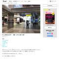 iPhone発表会のはずが……実録! めざせ、成田への道! | flick! | FUNQ [ ファンク ]