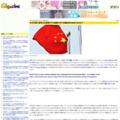 なぜ中国人留学生は香港デモを理解できず中国政府を支持するのか? - GIGAZINE