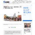 芝園団地に住んでいます 記者が住民として見た、「静かな分断」と共生:朝日新聞GLOBE+