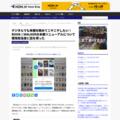 デジタルでも本棚を眺めてニヤニヤしたい! BOOK☆WALKERの本棚リニューアルについて開発担当者に話を伺った | HON.jp News Blog