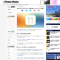 Apple、iOS11とiOS10.3.3への署名を停止、ダウングレード不可能に - iPhone Mania