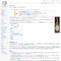 タバスコ - Wikipedia