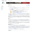 デマゴーグ - Wikipedia