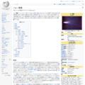 ハレー彗星 - Wikipedia