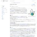 モノのインターネット - Wikipedia