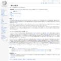 一貫性の原理 - Wikipedia