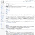 合成の誤謬 - Wikipedia