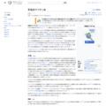 幸福会ヤマギシ会 - Wikipedia