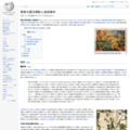 関東大震災朝鮮人虐殺事件 - Wikipedia