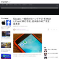 Google、一般向けのハングアウトをMeetとChatに移行予定。従来版の終了予定は未定 - Engadget 日本版
