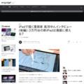 iPadで描く漫画家 高河ゆんインタビュー(後編):3万円台の新iPadは漫画に使える? - Engadget 日本版