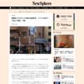 顔認証で250万人の行動を追跡監視 ウイグル住民データ流出で発覚 中国 | NewSphere