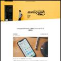 monographのiPhoneホーム画面とオススメアプリ、その整理法。