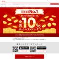 楽天ペイ: 楽天ペイアプリは利用者数No.1!ありがとうの気持ちをこめて、全店10%ポイントバック!