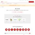 楽天ペイ: アプリ決済が使えるお店