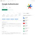 Google 認証システム - Google Play の Android アプリ