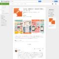 Zeetle - 連絡先を一括送信 写真もクーポンも - Google Play の Android アプリ