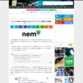 ハッカーに盗まれたNEMの行方、ホワイトハッカーが捕捉し包囲網 – すまほん!!