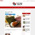 寿司をつくろう(寄稿:小林銅蟲) - それどこ