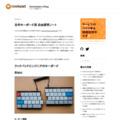 自作キーボード沼 自由研究ノート - クックパッド開発者ブログ