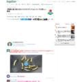 【閲覧注意】寄生虫ロイコクロリディウムについての詳しい解説 - Togetter