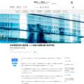 知的情報処理の最前線:人工知能の就職活動「転移学習」 - WirelessWire News(ワイヤレスワイヤーニュース)