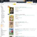 Amazon.co.jp: 検索結果をすべて見る