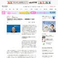 「福島県民がん増える可能性低い」 被曝線量を下方修正:朝日新聞デジタル