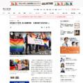 同性婚の不受理、初の違憲判断 札幌地裁「差別的扱い」:朝日新聞デジタル