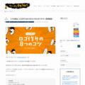 【プロ直伝】ロゴ作りの8つのコツをわかりやすく事例解説! - ベーコンさんの世界ブログ