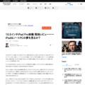 10.5インチiPad Pro実機 現地レビュー—— iPadはノートPCの夢を見るか? | BUSINESS INSIDER JAPAN