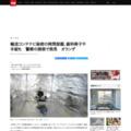 CNN.co.jp : 輸送コンテナに秘密の拷問部屋、歯科椅子や手錠も 警察の捜索で発見 オランダ