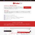 無料 PDF 変換・作成ソフト CubePDF - CubeSoft