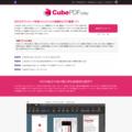 無料 PDF 編集フリーソフト CubePDF Utility - CubeSoft