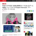 """中田ヤスタカ氏が、自身の音楽のルーツとなったゲームを語る! ニューアルバム『Digital Native』は、""""ゲーム""""がキーワード(1/2) - ファミ通.com"""