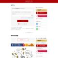 ふるさと納税サイト [ふるさとチョイス] | 寄附上限予定金額の登録