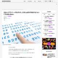 日本人デザイナーが手がけた、文字と点字が共存するフォントBraille Neue | ギズモード・ジャパン