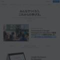 Google for Education: 教師と生徒のためのソリューション