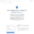 Google 2 段階認証プロセス