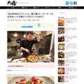 「四川料理のスゴイ人」に、 辣子鶏(ラーズーチー)の自宅用レシピを教わってきた【ハマる辛さ】 - メシ通 | ホットペッパーグルメ
