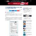 「『不正指令電磁的記録の罪』積極的な取り締まりを」警察庁の2月の通達、奈良県警が全文開示 - ITmedia NEWS