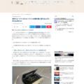 初代ウォークマンをウォークマン40周年展に持ち込んだら #mywalkman (1/2) - ITmedia NEWS