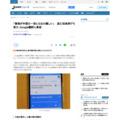 「香港が中国の一部になるの嬉しい」 逃亡犯条例デモ受け、Google翻訳に異変 : J-CASTニュース