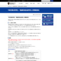 「架空請求詐欺」・「融資保証詐欺」の情報提供